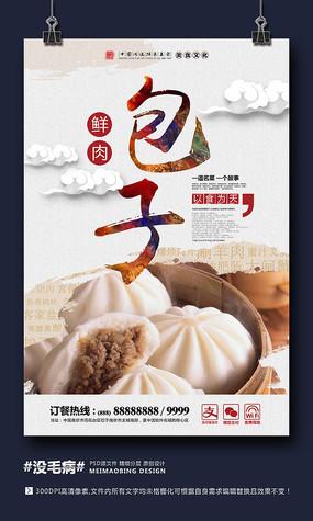 时尚中国风包子美食海报