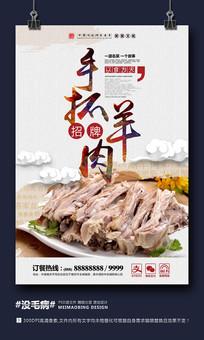 时尚中国风手抓羊肉美食海报