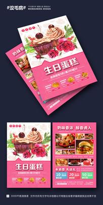 手绘生日蛋糕促销宣传单设计