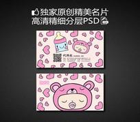 手绘婴儿用品宣传名片设计