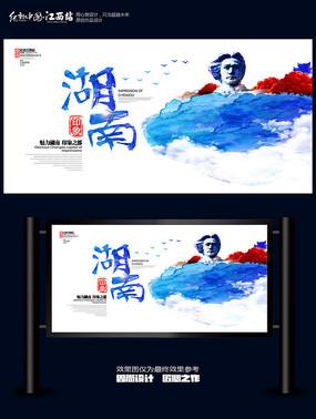 水彩创意湖南印象宣传海报