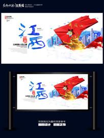 水彩创意江西印象宣传海报设计