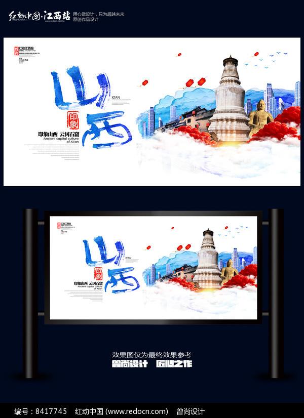 水彩创意山西印象宣传海报设计图片