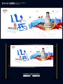 水彩创意山西印象宣传海报设计