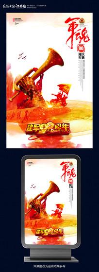 水彩建军节90周年海报