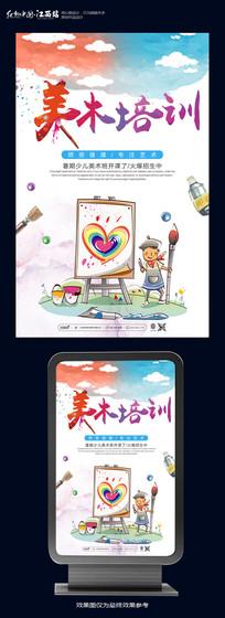 暑假美术培训海报设计