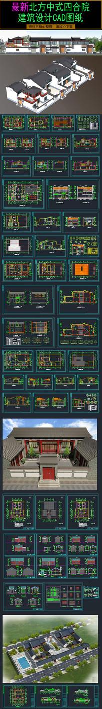 四合院建筑设计CAD图纸