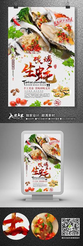 碳烤生蚝美食宣传海报