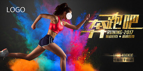 体育运动创意健身海报
