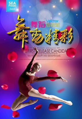 舞蹈背景海报 PSD