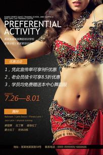 舞蹈招生宣传海报
