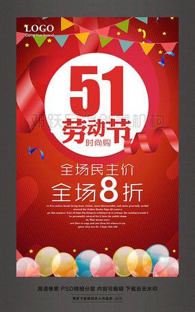 五一劳动节51促销活动海报