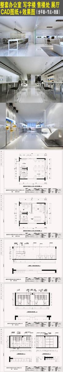 现代风格办公空间效果图施工图