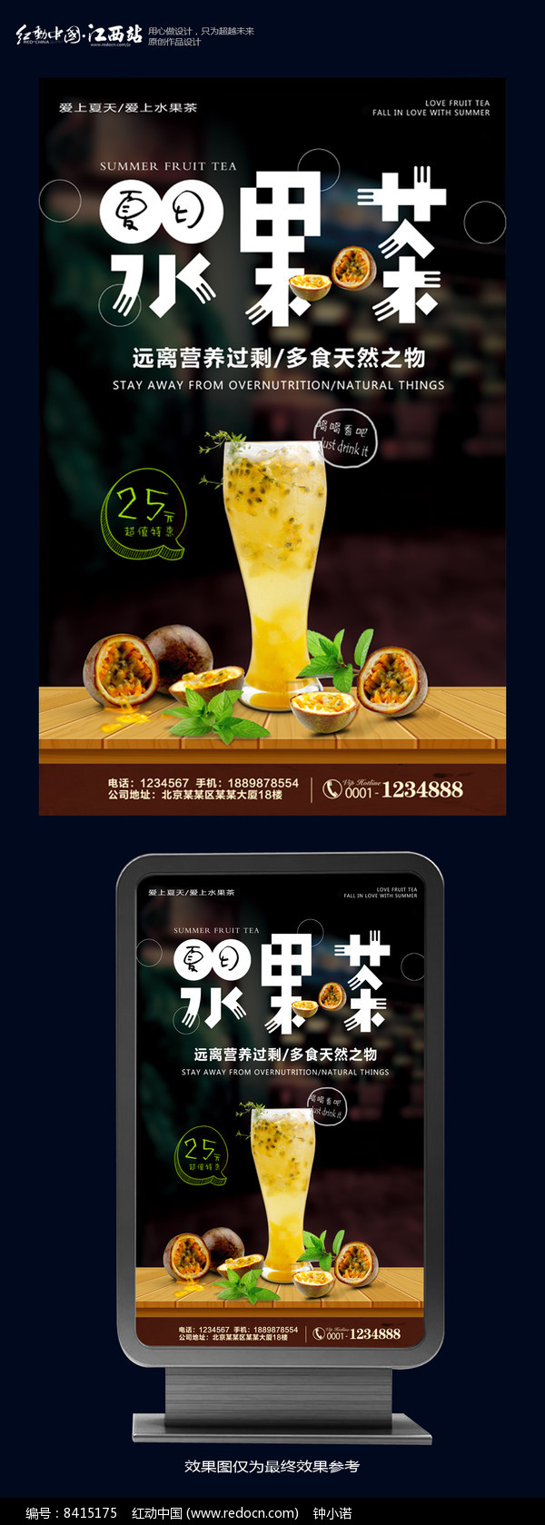 夏日水果茶海报设计图片