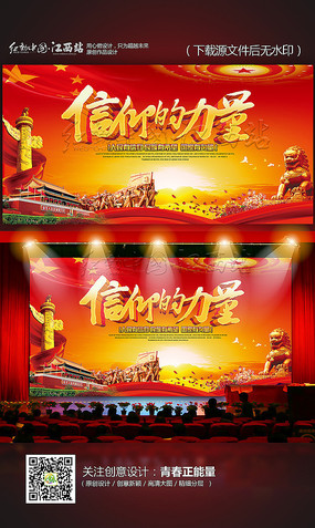 信仰的力量中国梦展板设计图片