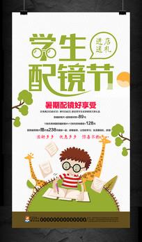 眼镜店学生假期配镜活动海报