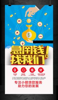 银行分期贷款理财平台海报