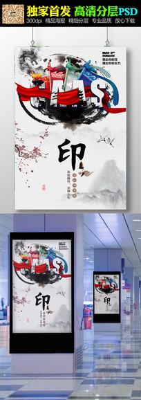 中国风创意海报设计