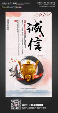 中国风廉政文化展板之诚信
