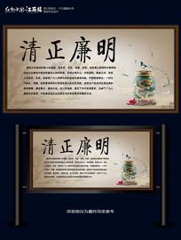 中国风清正廉明反腐倡廉展板