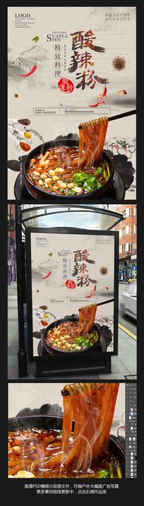 中国风酸辣粉海报
