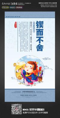 中国风校园文化展板之锲而不舍