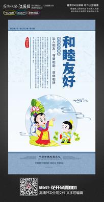 中国风校园文化展板之和睦友好