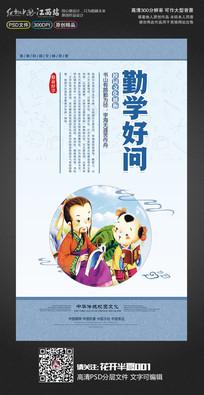 中国风校园文化展板之勤学好问