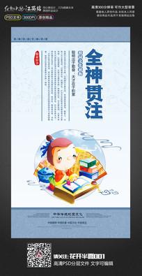 中国风校园文化展板之全神贯注