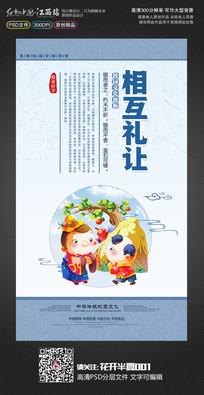 中国风校园文化展板之相互礼让