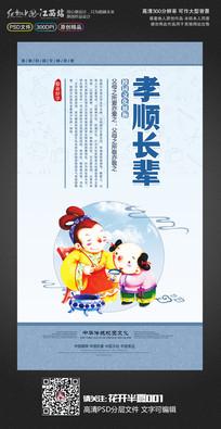 中国风校园文化展板之孝顺长辈