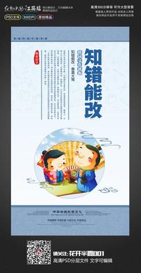 中国风校园文化展板之知错能改
