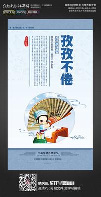 中国风校园文化展板之孜孜不倦