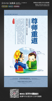 中国风校园文化展板之尊师重道