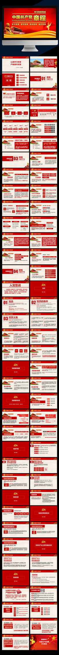 中国共产党章程PPT模板