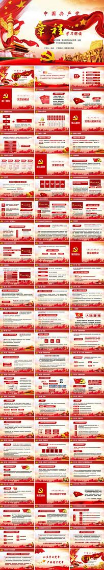 中国共产党章程学习PPT