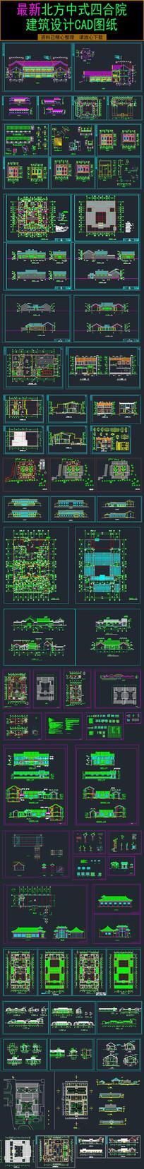 中式四合院建筑设计CAD图纸