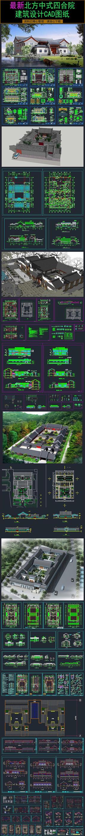 中式四合院建筑设计图纸