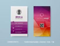 紫色几何立体商务名片