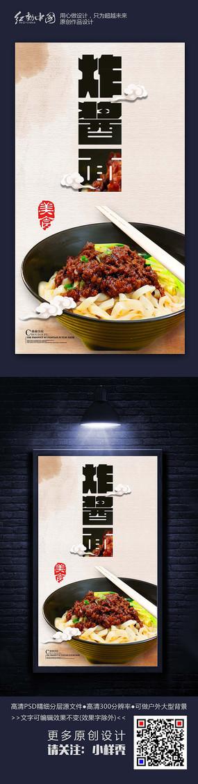 最新时尚炸酱面美食海报素材