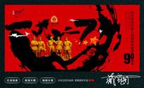 八一建军节一九二七海报设计 PSD