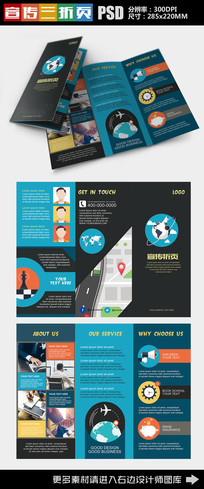 扁平商务科技三折页宣传单设计