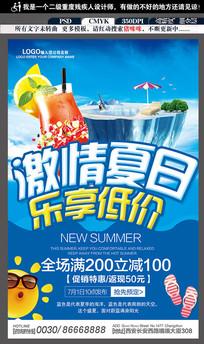 冰爽夏日清凉特惠夏季创意海报
