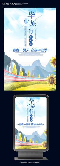 毕业旅游海报设计