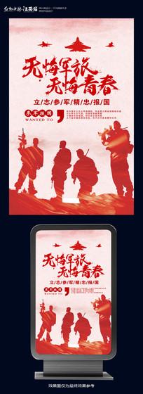 参军征兵宣传海报设计