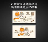 宠物猫医疗保健PSD名片 PSD