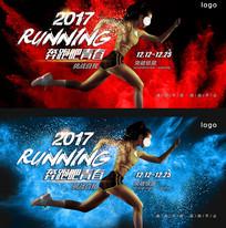 创意奔跑吧青春运动海报
