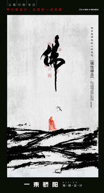 创意佛教禅文化海报设计