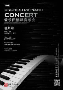 创意钢琴音乐会海报