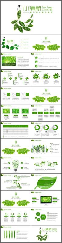 创意绿色小清新工作汇报PPT